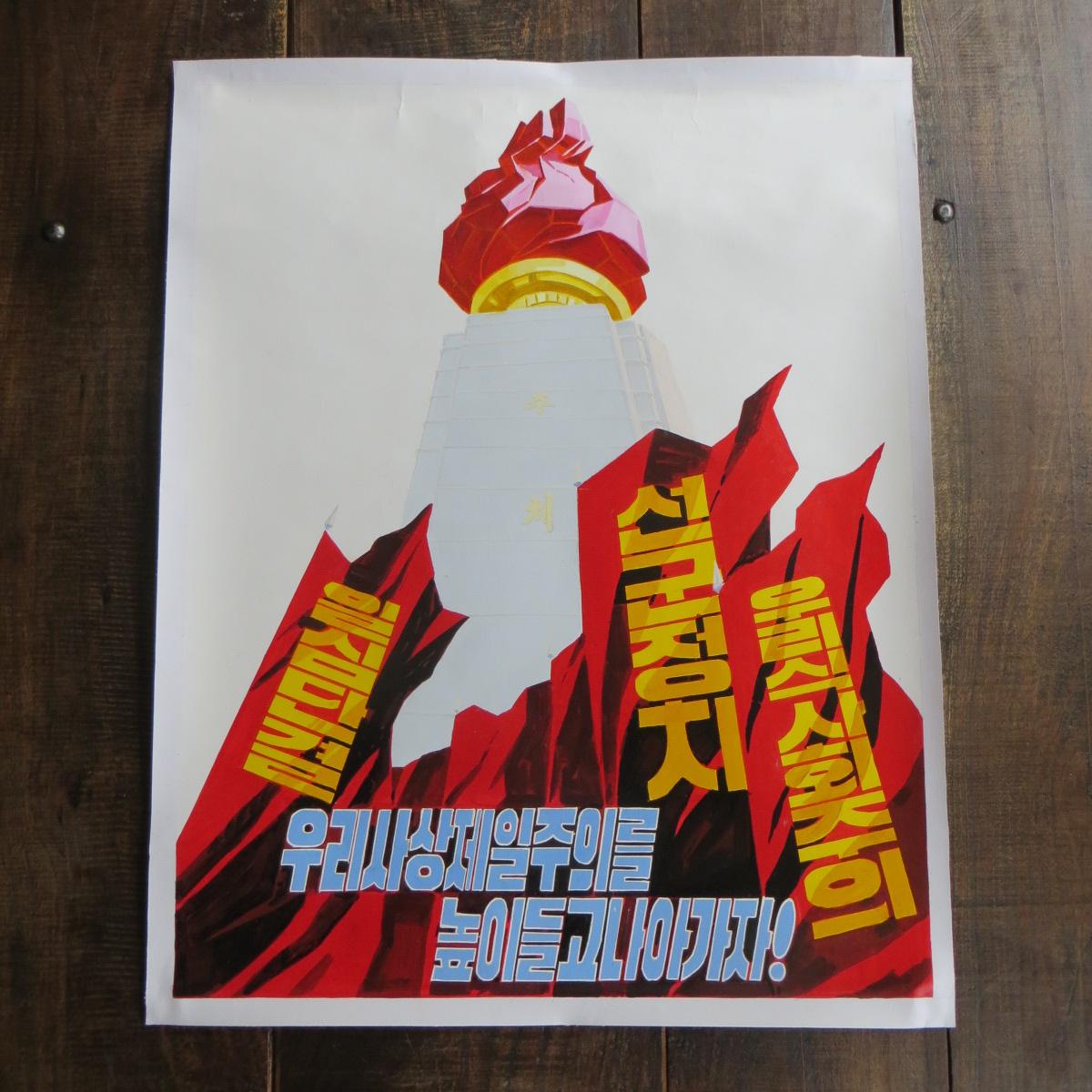 poster-north-korea-1