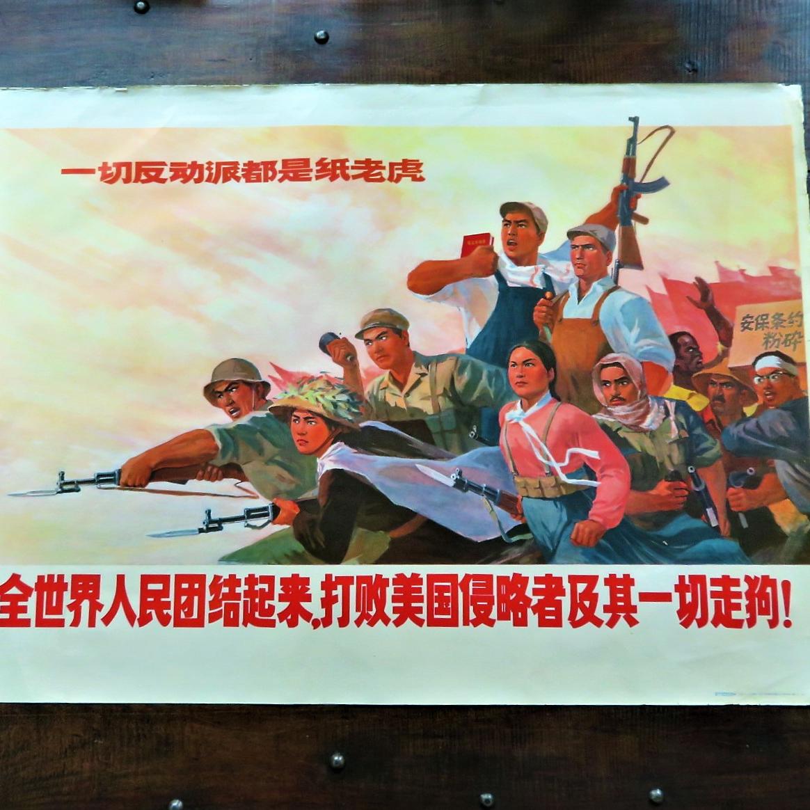 Poster China Cultural Revolution (1)