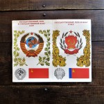 poster-coat-of-arms-soviet-russia-1