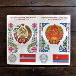 poster-soviet-coat-of-arms-1