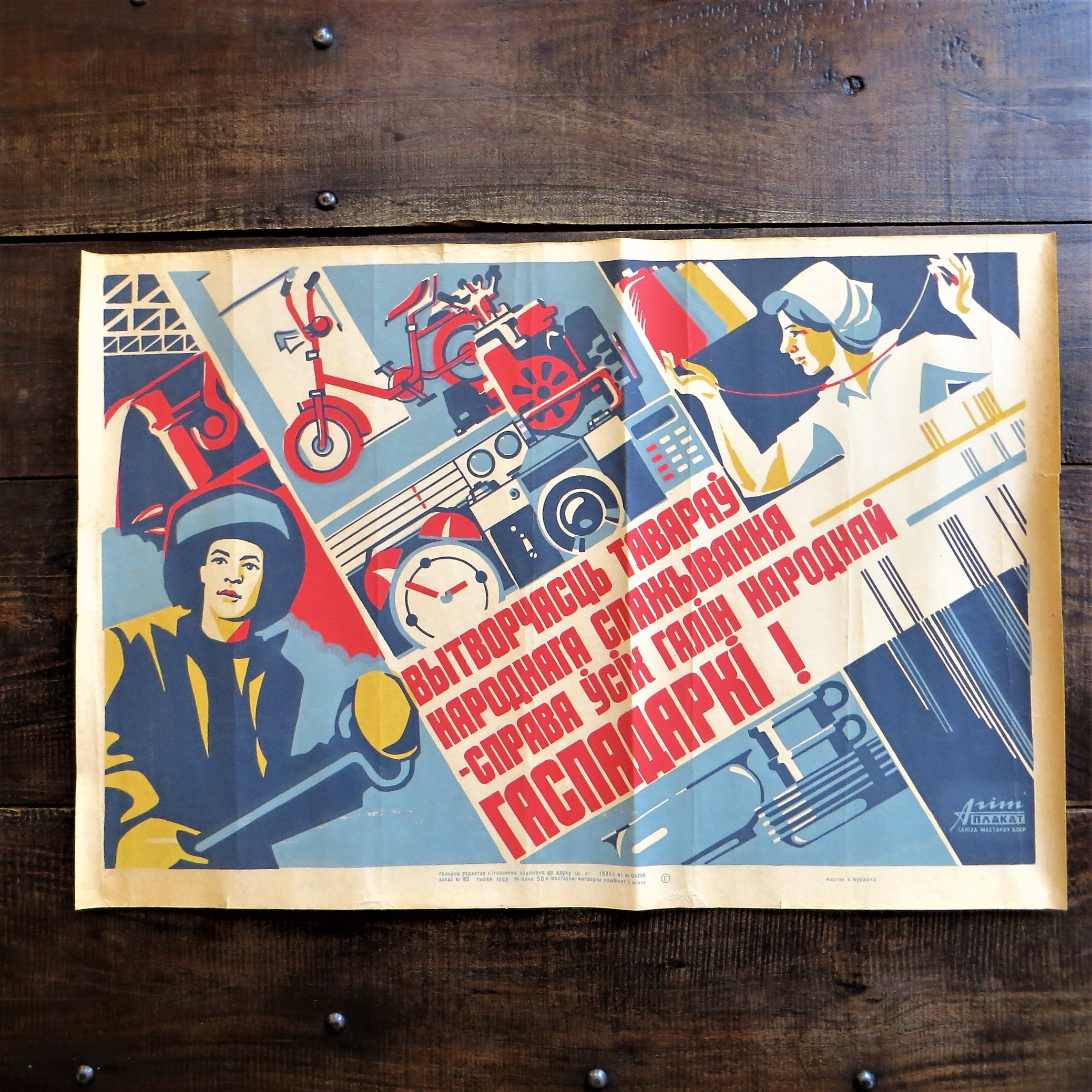 poster-soviet-union-1984-1