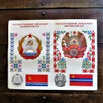 poster-soviet-union-coat-of-arms-1-1