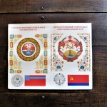 poster-soviet-union-coat-of-arms-1