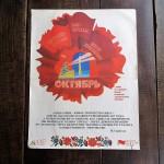 poster-soviet-union-october-revolution-1