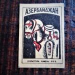 matchbox-label-soviet-union