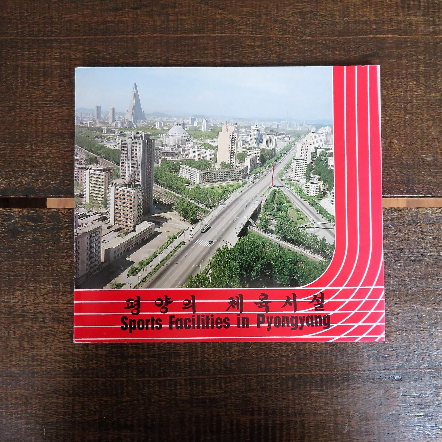 book-north-korea-1-5