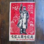 china-cloth-1