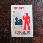 matchbox-label-soviet-union-19