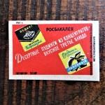 matchbox-label-soviet-union-22