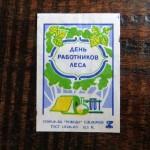 matchbox-label-soviet-union-24