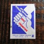 matchbox-label-soviet-union-25