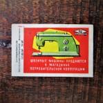 matchbox-label
