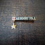 pin-leningrad-1