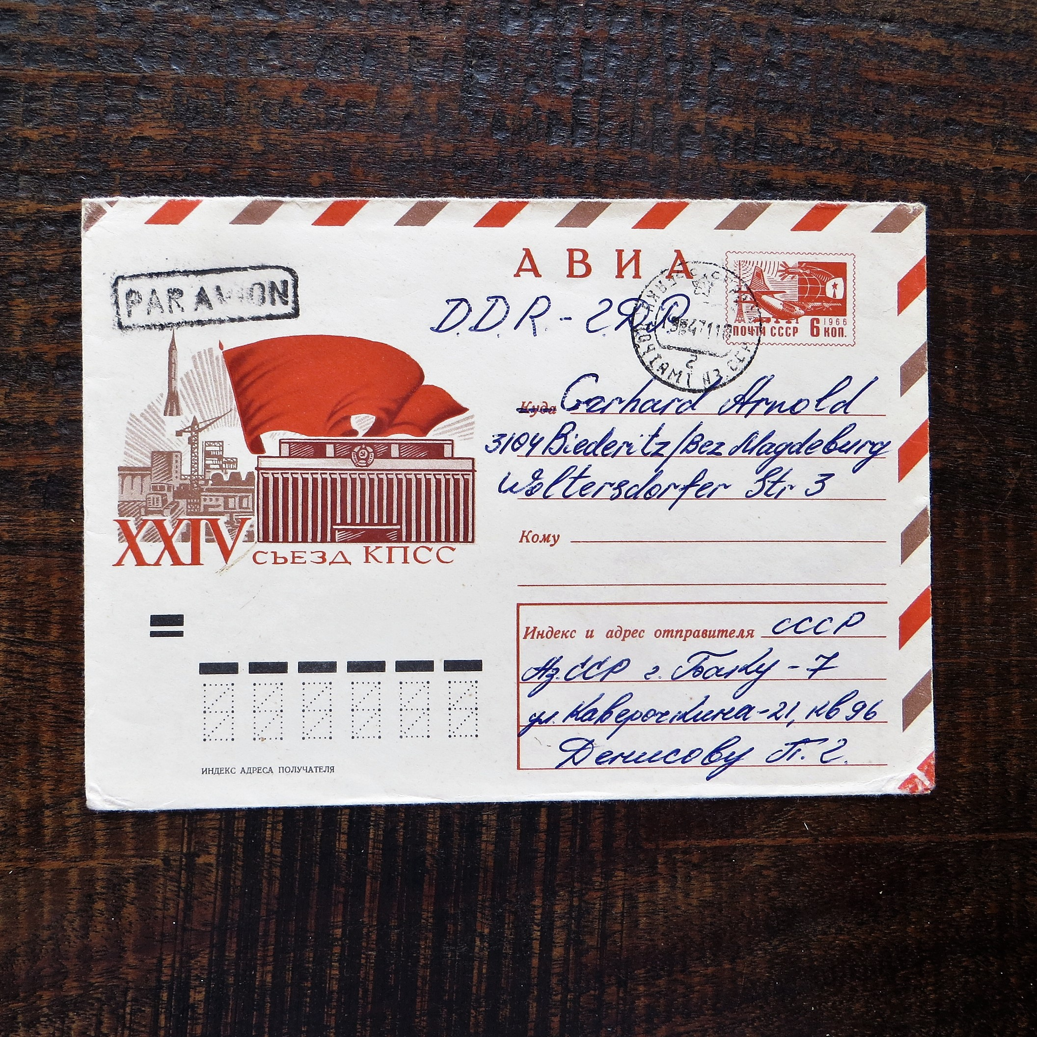soviet-union-24th.-congress-communist-party-1