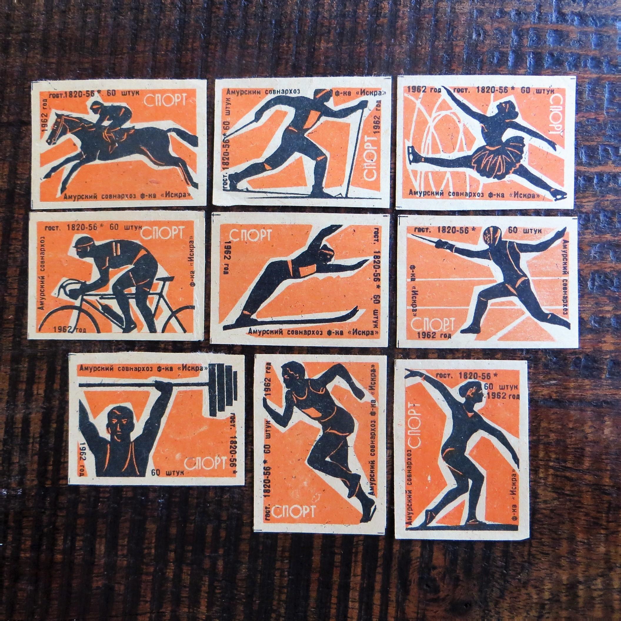 soviet-union-sports-matchbox-label-1