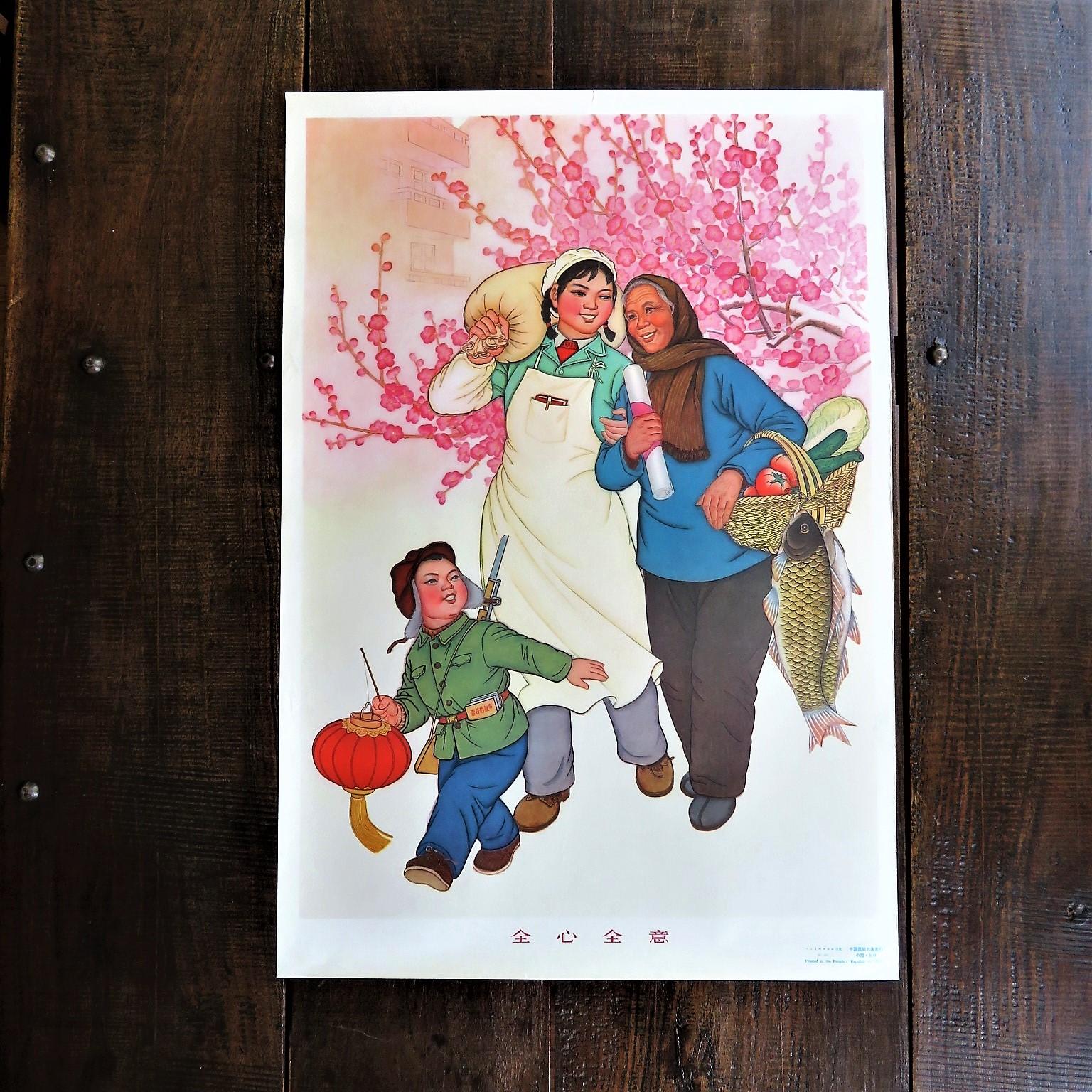poster-cultural-revolution-china-1-1