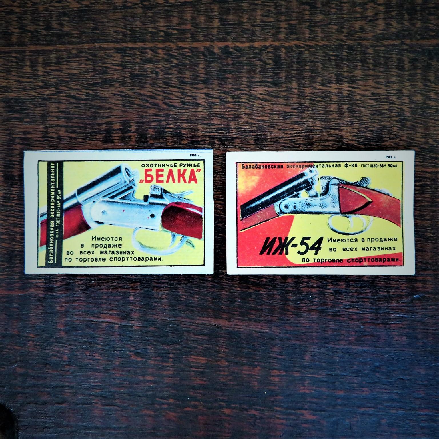 matchbox-labels-soviet-union-2