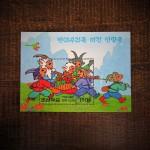 minisheet-north-korea-5