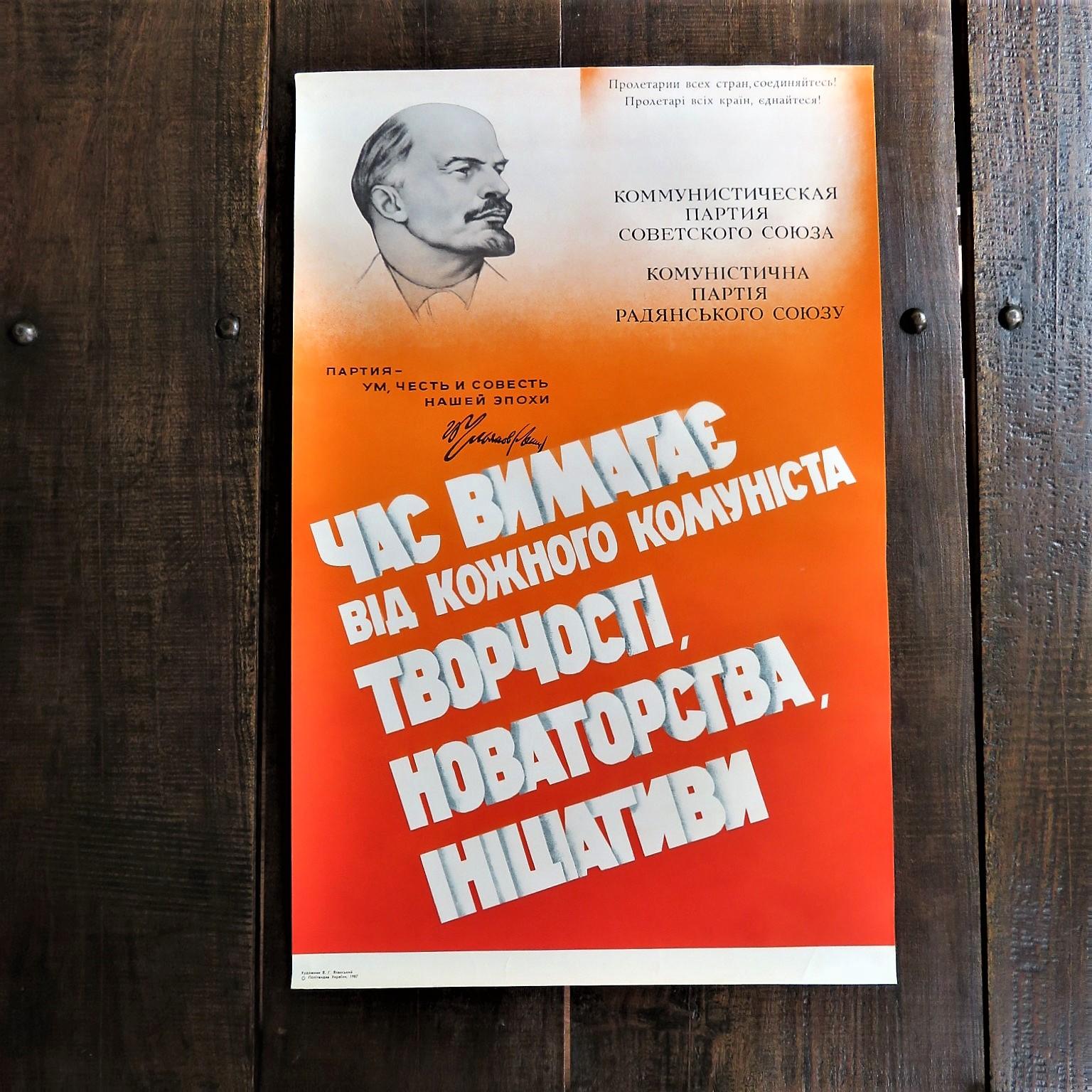 lenin-poster-1