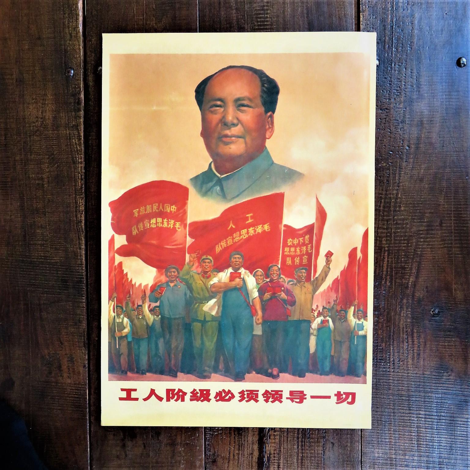 poster-china-1