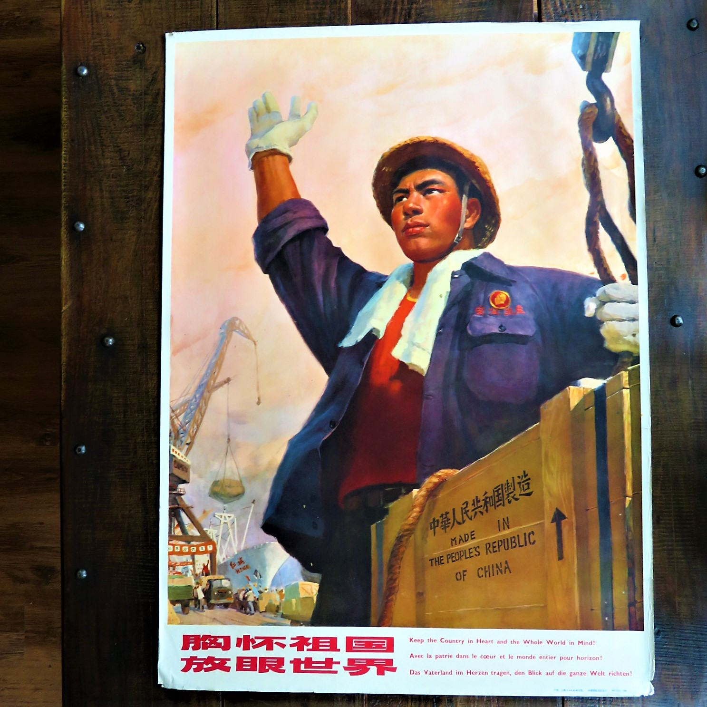 poster-cultural-revolution-1-2