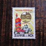 stamp-north-korea-2